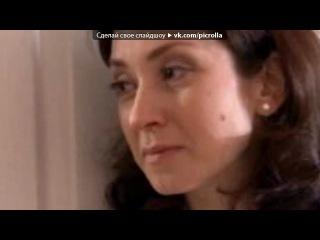 «Вера Большаева ( Анна Большова)» под музыку Лоя - Я с тобою как в раю. Picrolla